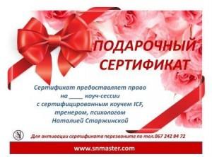 Подарочный сертификат насессию